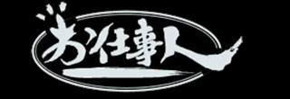 お仕事人の解体サービス(株式会社環境サポート)